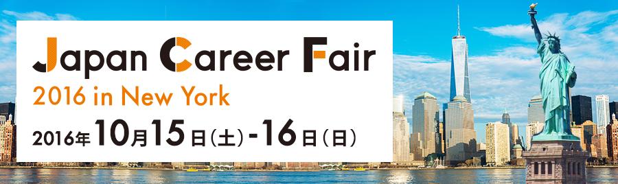 mynavi japan career fair 2016 in new york event マイナビ国際派就職
